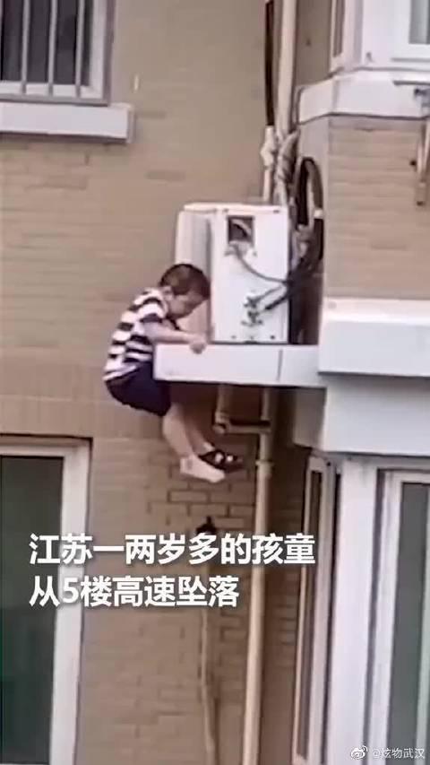 千钧一发!幼童从5楼坠落被邻居徒手接住。看的真的后怕……