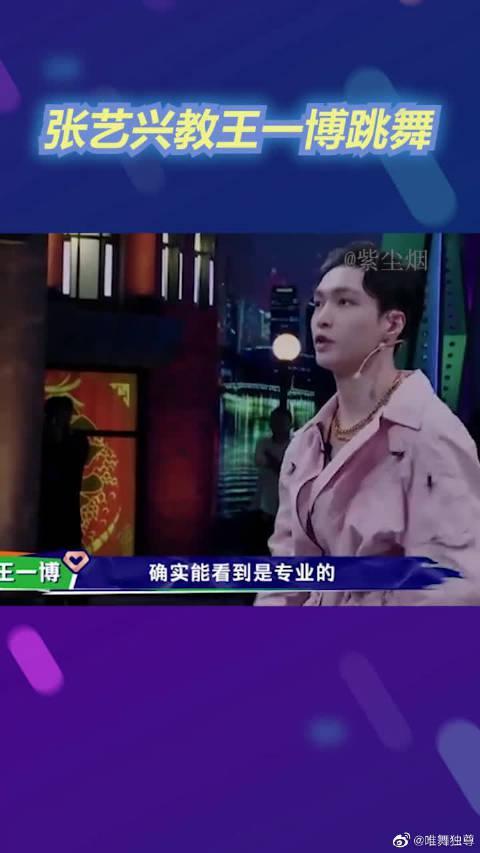 张艺兴教王一博跳舞,想更一步提升自己的舞技……