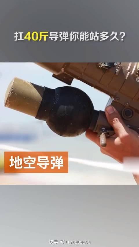 扛40斤导弹你能站多久?直击地空导弹兵据筒训练日常