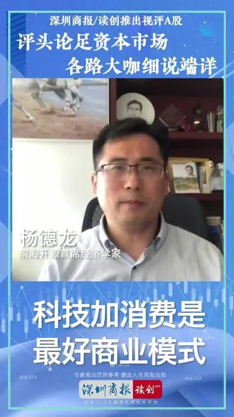 视频A股 | 前海开源杨德龙:科技加消费是最好商业模式