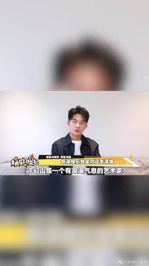 许幻山饰演者李泽锋谈许幻山