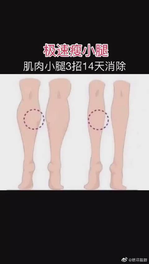 肌肉型小腿瘦不下去?全网最有效瘦肌肉小腿来了,坚持14天……