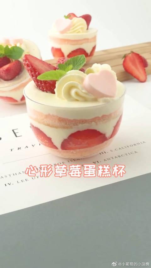这心形奶冻草莓奶油蛋糕杯,看起来好好看哦~