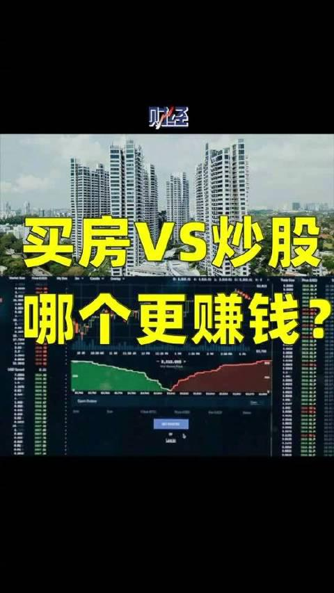 买房VS炒股,哪个更赚钱?