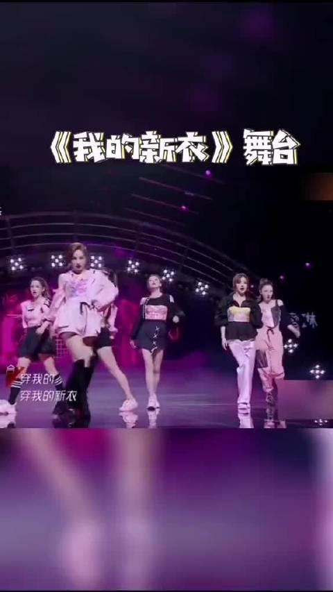 张雨绮组《我的新衣》舞台 姐姐们方言rap令人震撼