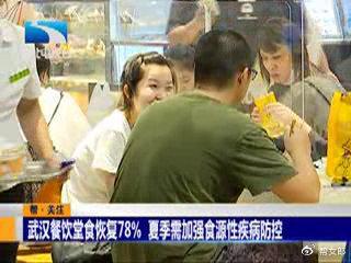 武汉餐饮堂食恢复78% 夏季需加强食源性疾病防控
