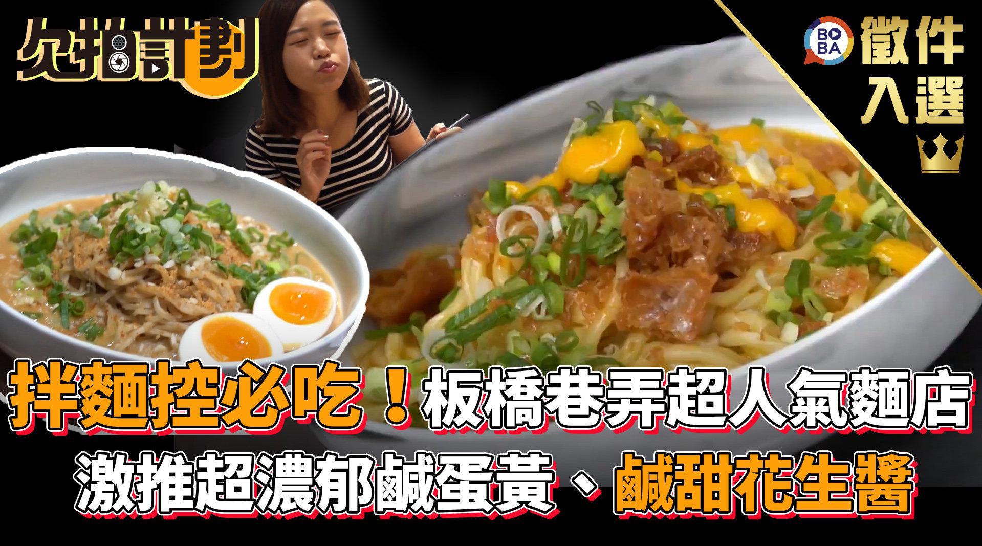 拌面控必吃!板桥巷弄超人气面店,激推超浓郁咸蛋黄、咸甜花生酱