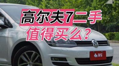 视频:手握十万预算,想买紧凑型两厢车?不如来看看二手大众高尔夫……
