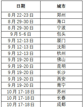 2020道达尔李宁李永波杯3V3羽毛球赛新闻发布会在京举办