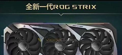 非公开版本华硕新ROGStrixRTX3080Ti显卡外观曝