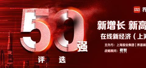 """返利网荣膺""""在线新经济(上海)50强""""榜单"""