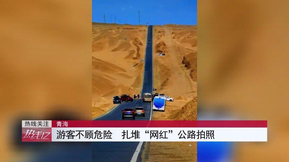 暑期请文明旅游!青海网红公路游客扎堆拍照,险被撞还嬉笑
