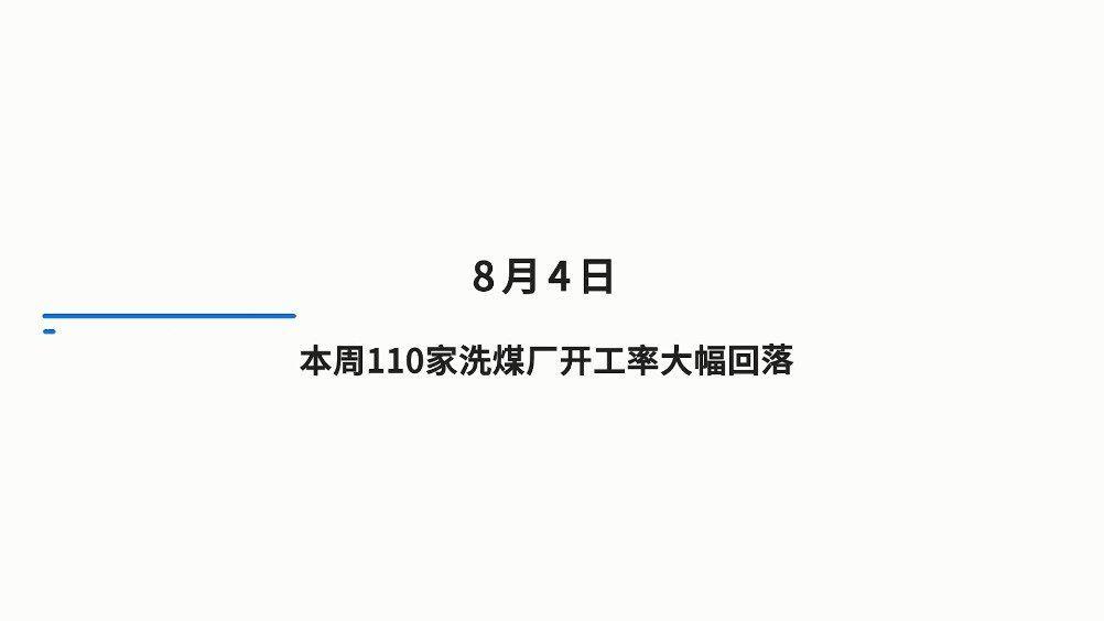 8月4日本周110家洗煤厂开工率大幅回落