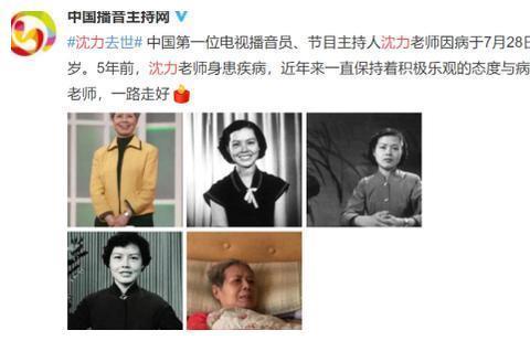 央视主持人沈力因病离世享年87岁,她是中国第一位电视播音员