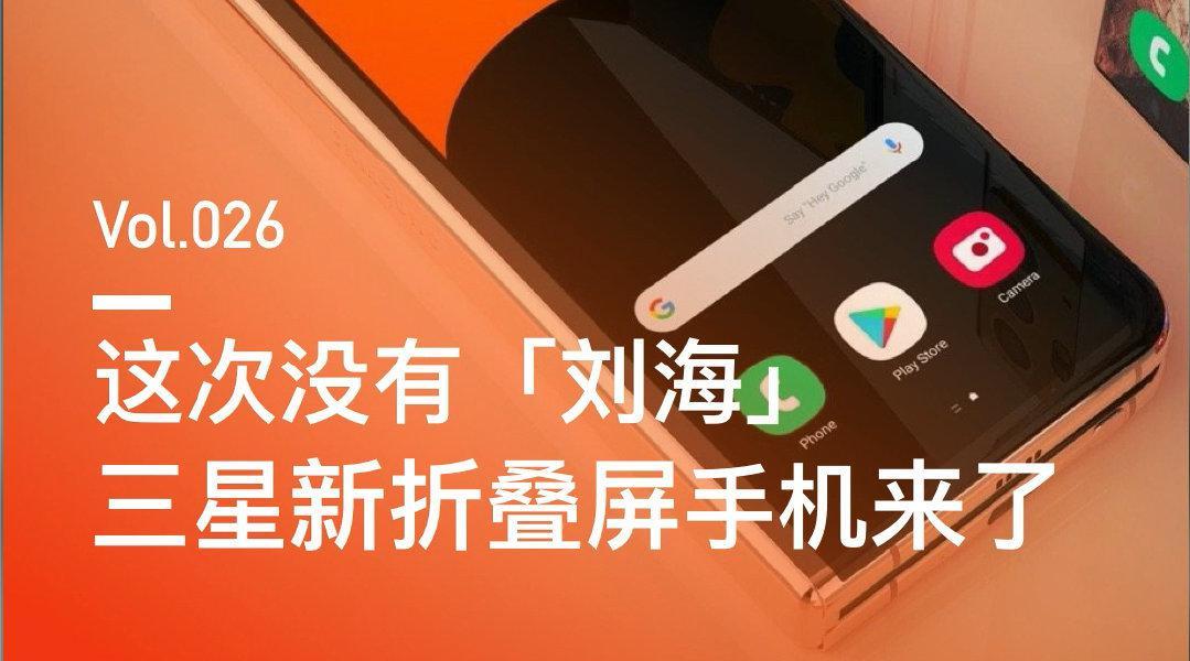 没有刘海的三星折叠屏手机 Galaxy Z Fold 2 来了……