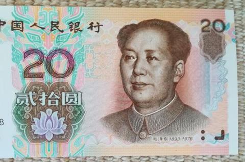 正在用的20元纸币报价22800元,就是这个号码,你能找到吗?