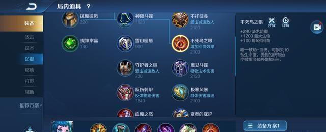 王者荣耀:胜率惊人的蔡文姬,该如何选择出装铭文?