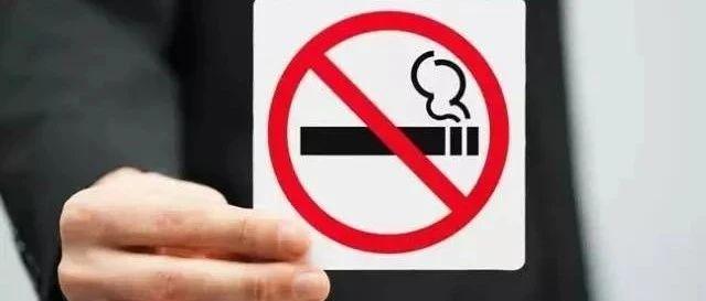 两部门印发通知:进一步加强无烟医疗卫生机构建设工作