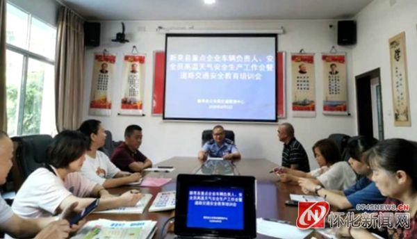 新晃交警:组织召开高温天气安全生产工作暨道路交通安全教育培训会