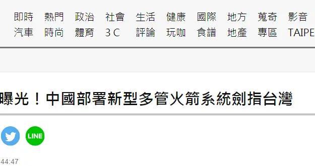 制造紧张气氛!绿媒又称大陆部署新型多管火箭炮系统剑指台湾