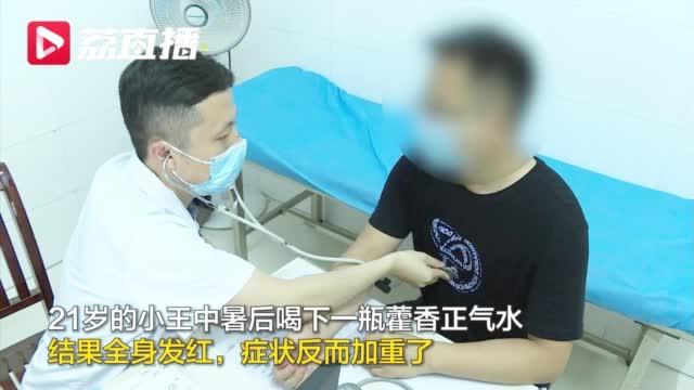 小伙中暑喝藿香正气水反中毒 医生:它不是万能药!
