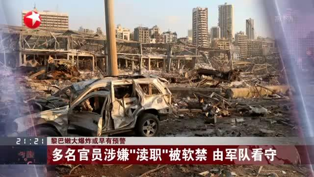"""黎巴嫩大爆炸或早有预警:多名官员涉嫌""""渎职""""被软禁  由军队看守"""