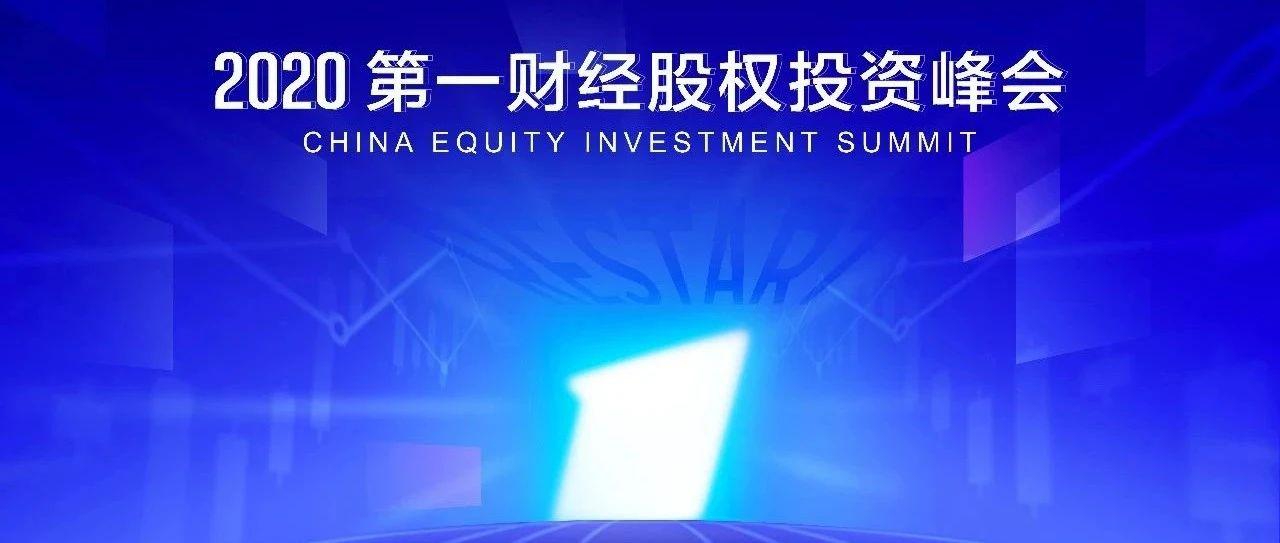 【报名】报名!100+母基金参与,顶级投资人与你相约第一财经股权投资峰会!