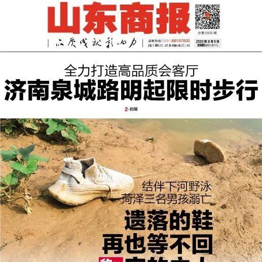 菏泽三名男孩野泳溺亡||山东商报微悦览20200806