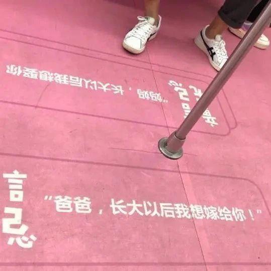 """""""长大嫁给爸""""?深圳地铁现雷人广告,最新回应来了"""
