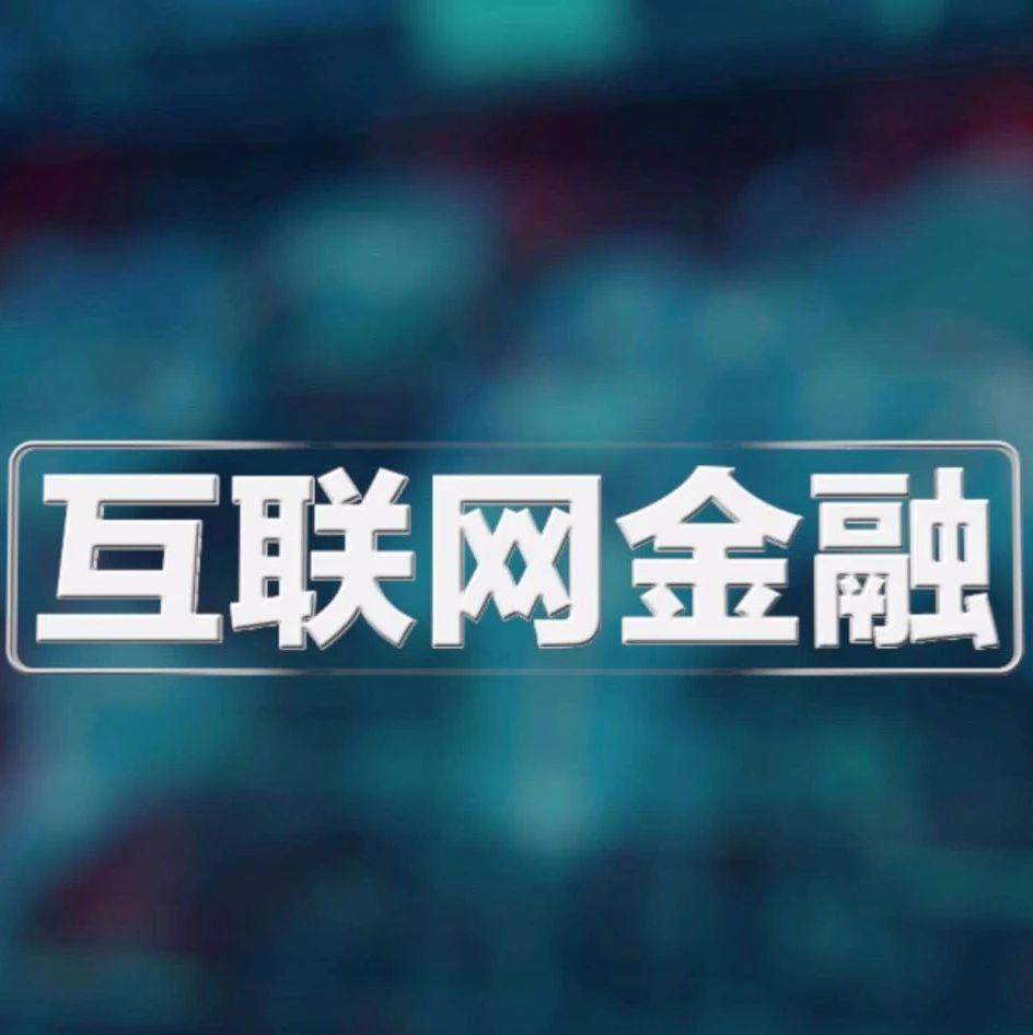 央行上海总部:下半年持续做好P2P网贷等互金风险监测和处置