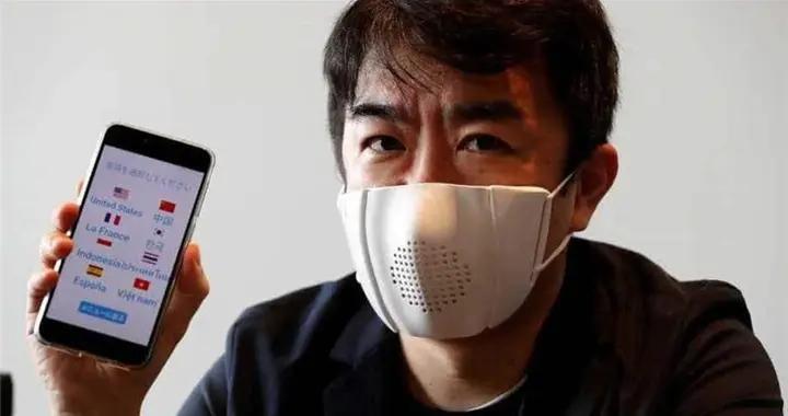 日本发明智能口罩,实时翻译8国语言?网友:行了,干点正经事吧