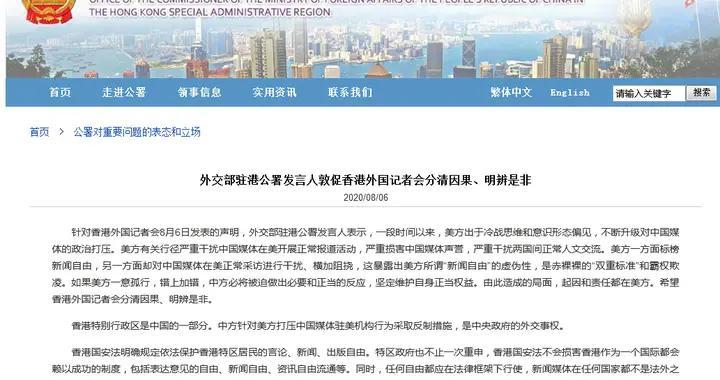 外交部驻港公署发言人敦促香港外国记者会分清因果、明辨是非