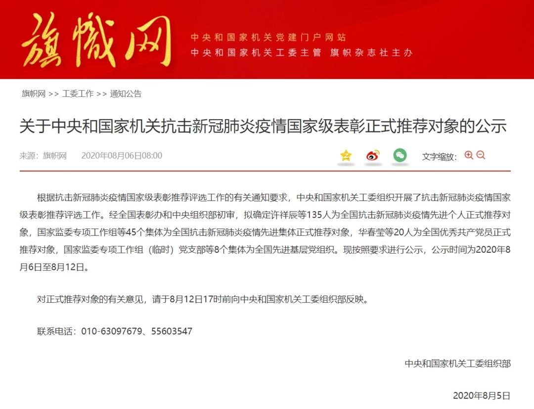 华春莹被推荐为抗击新冠疫情先进个人