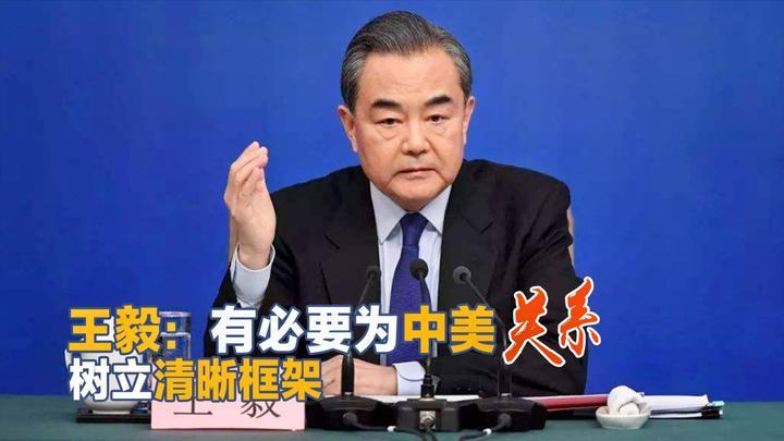 王毅:美国寻求将中国打造成对手是严重战略误判