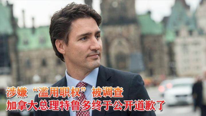 """涉嫌""""滥用职权""""被调查,加拿大总理特鲁多终于公开道歉了"""