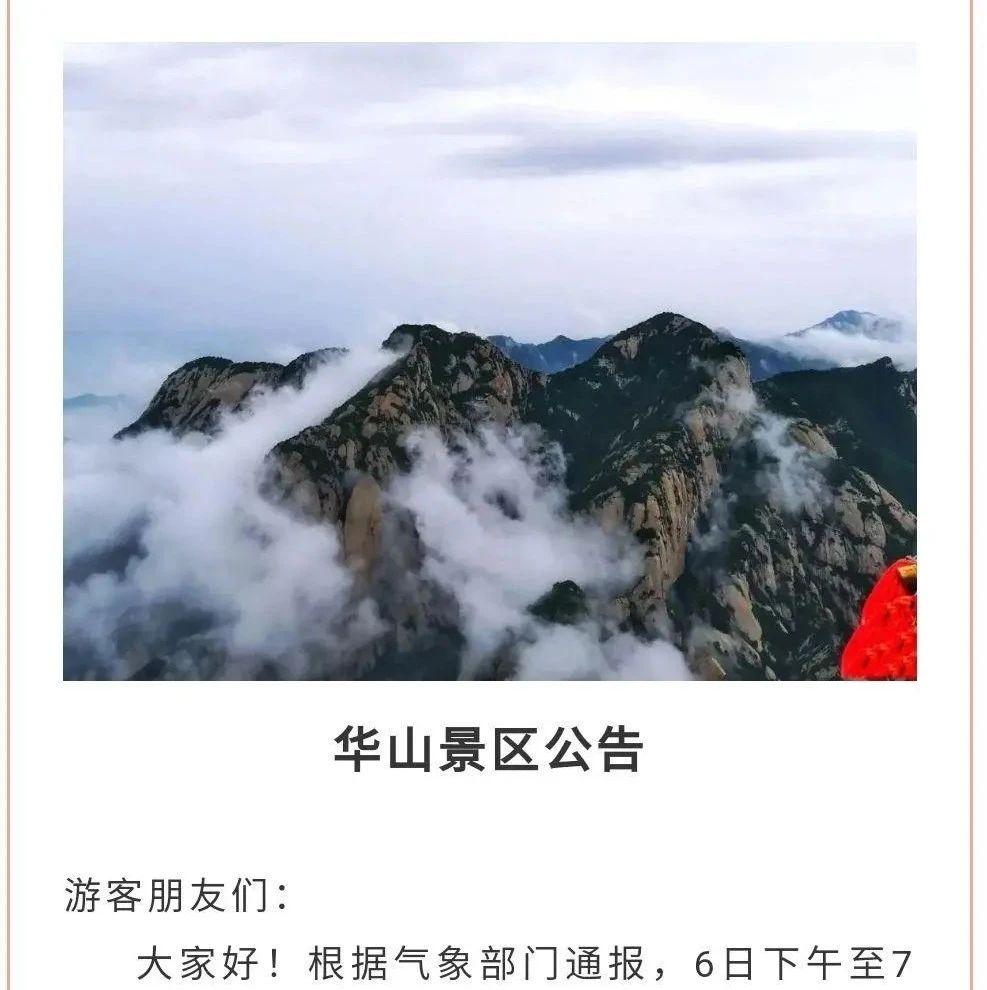 强降雨将至,华山景区临时关闭华山门