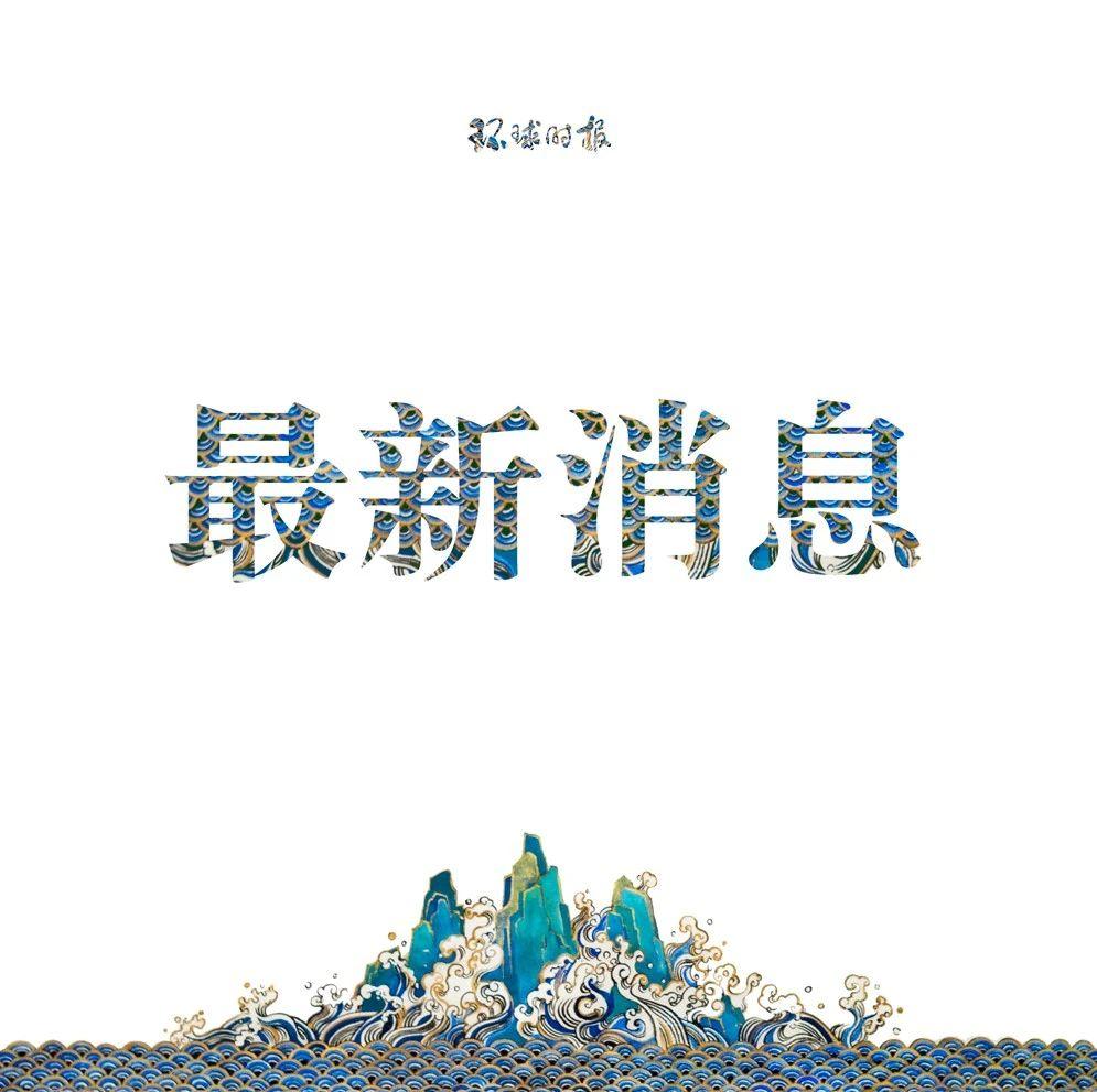 """青海回应""""隐形首富""""非法采煤获利百亿"""
