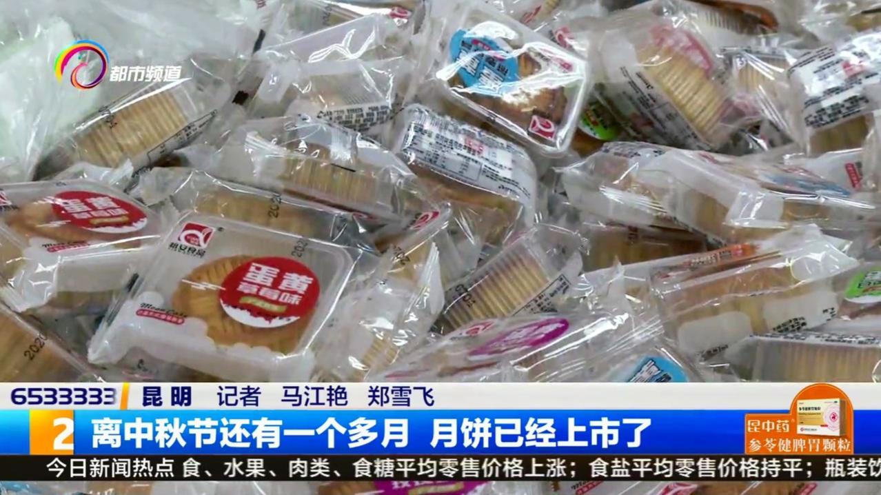 离中秋节还有一个多月 月饼已经上市了
