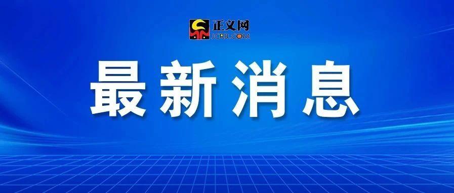 上海二中院受理黄毅清贩卖毒品上诉一案