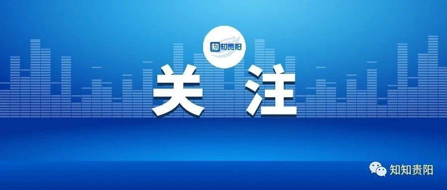 贵阳市科技局设立专项计划支持高校毕业生科技创业