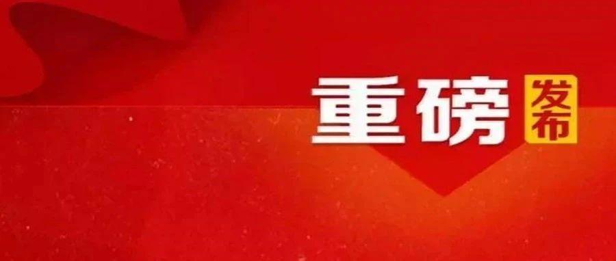 省委教育工委、省教育厅表彰 2019-2020学年省级三好学生、优秀学生干部、先进班集体及优秀毕业生