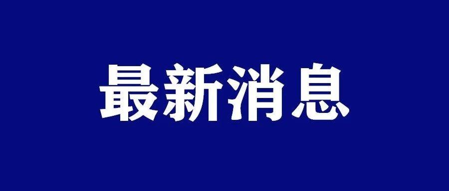 """最新发布!山东住宅起名禁用""""公馆""""""""国际""""""""小镇""""等词语"""
