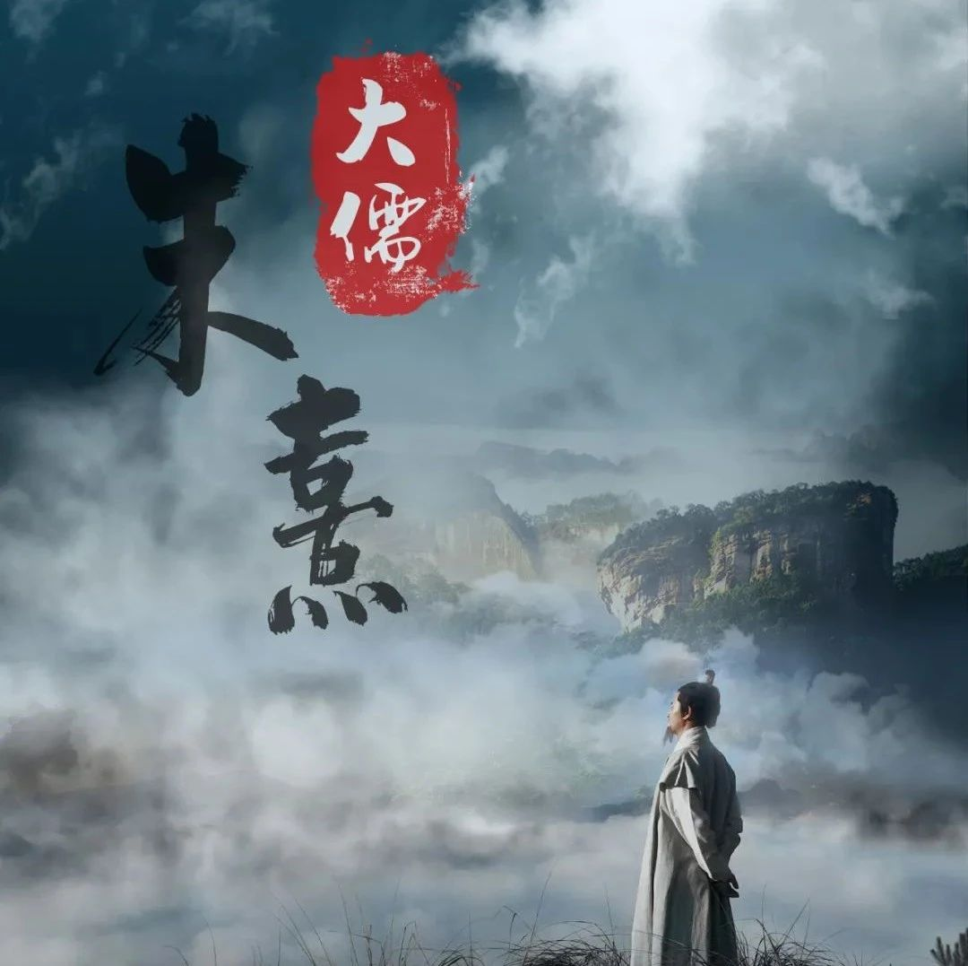 六集大型人文历史纪录片《大儒朱熹》今晚将在央视播出