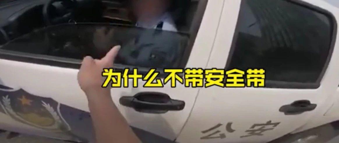 交警开车不系安全带还打电话被骑手训斥!警方最新通报来了