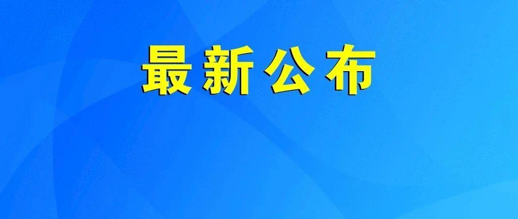 淄博实验中学、新区高中、淄博六中、淄博中学……录取名单公布!