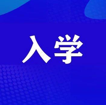 多省放宽入学年龄!8月31日不满6岁能读小学吗?广东最新回应!