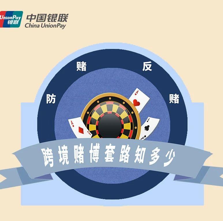 【防赌反赌 金融守护】跨境赌博套路知多少