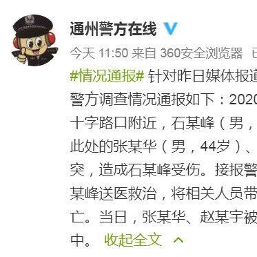 """北京警方通报""""音乐人石某峰死亡"""":酒后起冲突,两人被刑拘"""