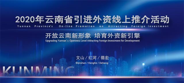 云南省商务厅成功举办云南省2020年引进外资线上推介首场直播活动