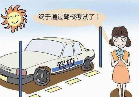 考驾照真的很难吗?这篇文章会给你一个满意的答案